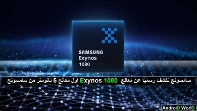 اول معالج 5 نانومتر من سامسونج Exynos 1080 سامسونج تكشف رسميًا عن معالج