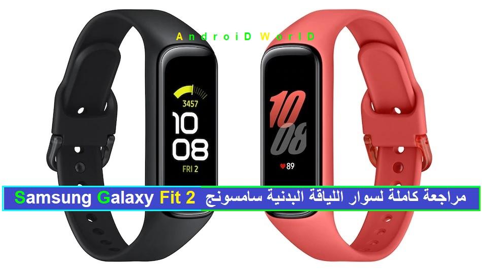 مراجعة كاملة لسوار اللياقة البدنية سامسونج Samsung Galaxy Fit 2
