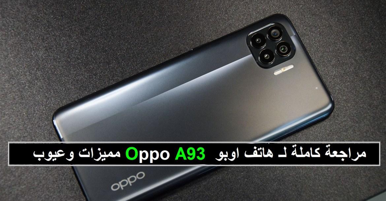 مراجعة كاملة لـ هاتف اوبو Oppo A93 مميزات وعيوب