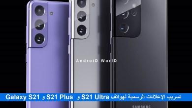 Galaxy S21 و S21 Plus و S21 Ultra تسريب الإعلانات الرسمية لهواتف