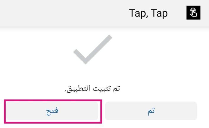 كل ما تريد معرفتة عن تطبيق Tab Tab