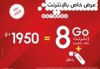 العرض الجديد من شركة اوريدو الجزائرية