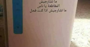 عروض بديلة لأنترنيت الجيل الرابع لإتصالات الجزائر