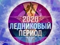 ЛЕДНИКОВЫЙ ПЕРИОД 2020 - кто победил, участники