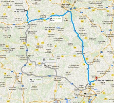 Маршрут Ротенбурга-на-Таубере - Мюнхен