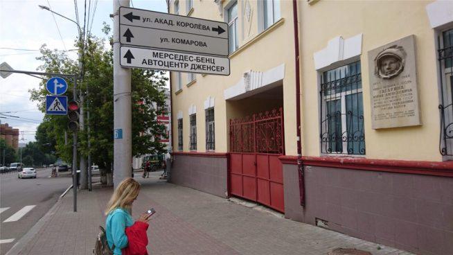 Калуга. Улица Гагарина.