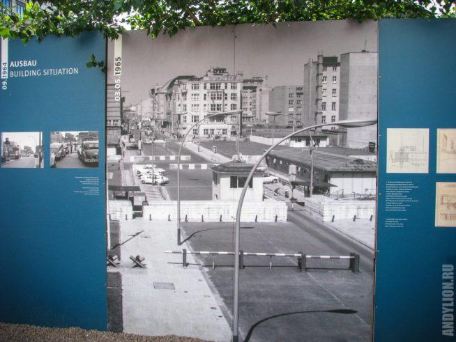 КПП Чарли. Исторические фото.