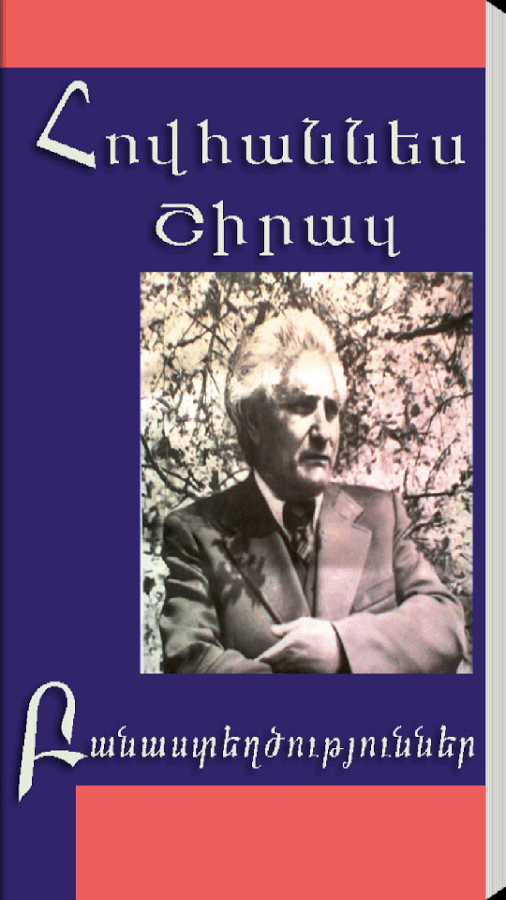 Download Hovhannes Shiraz Poems ANDROID APP for PC/ Hovhannes Shiraz Poems on PC