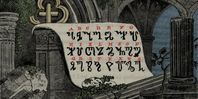 Ilustración del alfabeto tebano en medio de un conjunto de ruinas y columnas grecorromanas y clásicas.