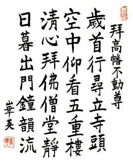 Chinese Poems by Hachiro Matsuoka