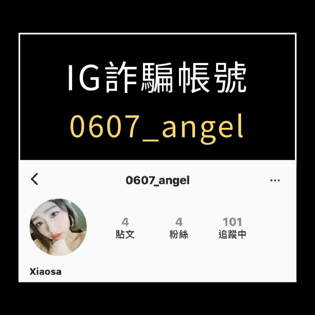 【官方聲明】- 小心代言詐騙 - Angellir臺灣官網