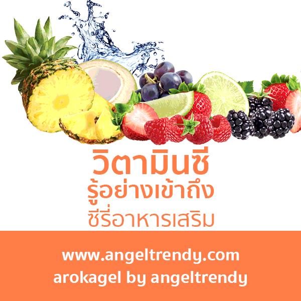 ซีรี่อาหารเสริม ประโยชน์ แหล่งที่มา อาหาร วิตามิน c