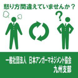(一社) 日本アンガーマネジメント協会 九州支部