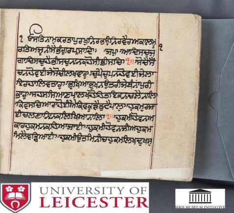 Sikh manuscript