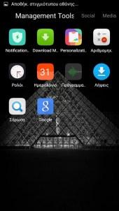 Screenshot_2015-12-31-13-43-12