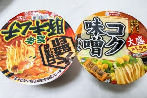 Instant Noodle Experience in Japan 09