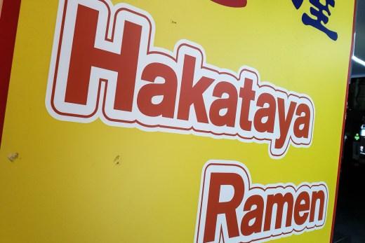 Hakataya Ramen (Brisbane, Australia) 3