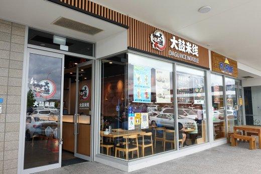 Dagu Rice Noodle (Henderson, Waitakere, New Zealand) 1