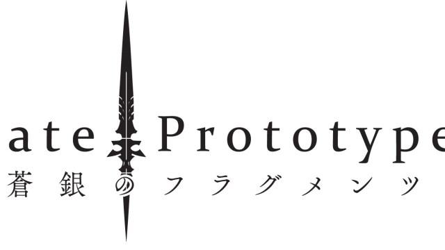 Fate/Prototype 蒼銀のフラグメンツ