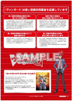▲「カードファイト!! ヴァンガードG」オリジナルクリアファイル(表・裏)