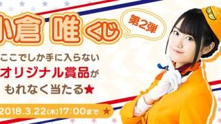 「小倉 唯くじ 第2弾」