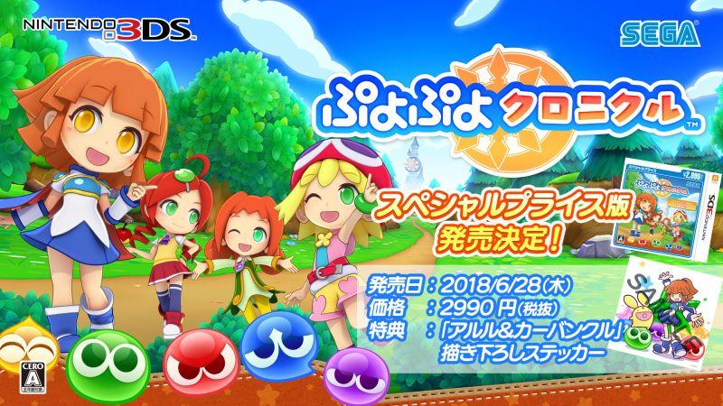 『ぷよぷよクロニクル』スペシャルプライズ版