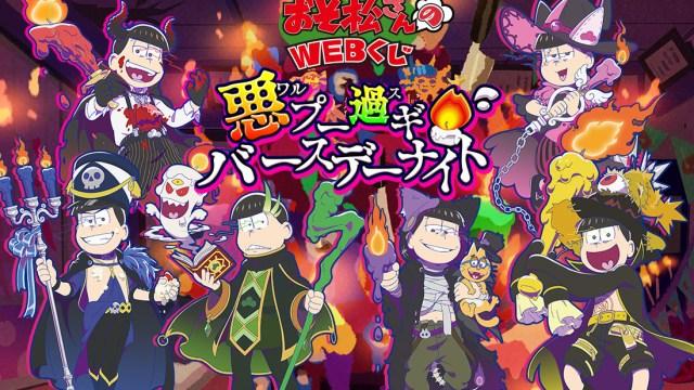 おそ松さんのWEBくじ 第2弾 ~悪プー過ギ・バースデーナイト~