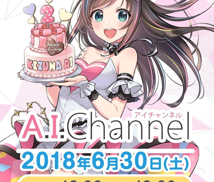 『A.I. Party! ~Birthday with U~』