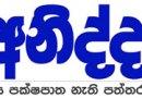 Anidda Logo