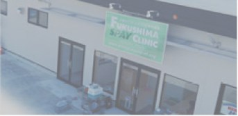 The Animal Rescue System Fund clinic is next door to a laundromat. (ARSF photo)