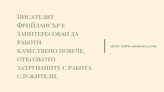 копирайтър фрийлансър