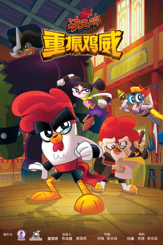 Animasia Zero One Team Up for Chuck Chicken  The Movie