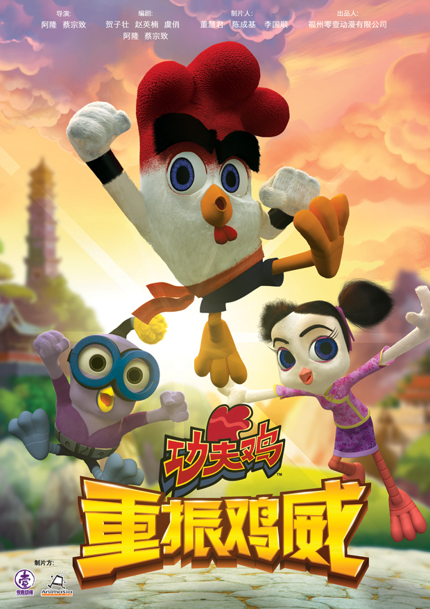 Animasia Zero One Team Up for Chuck Chicken  The Movie