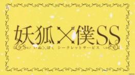 Inu X Boku SS Wallpaper 08