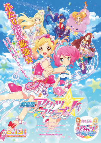 Aikatsu Stars! The Movie | Anime-Planet