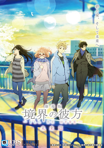 Amnesia Anime Wallpaper Beyond The Boundary Movie I Ll Be Here Future Anime