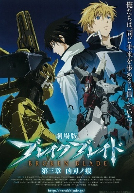 Break Blade Movie 3: Kyoujin no Ato   Anime-Planet