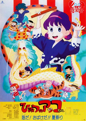 Himitsu no Akko-chan: Umi da! Obake da!! Natsu Matsuri ...