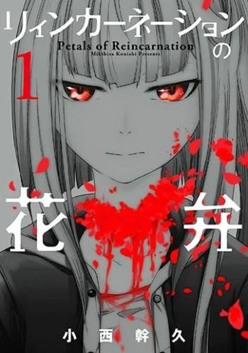 Reincarnation no Kaben Manga | Anime-Planet