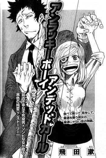 Emo Girl Live Wallpaper Unlucky Boy Undead Girl Manga Anime Planet