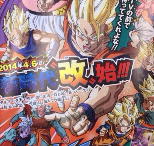 عودة الانمي الاسطوري Dragon Ball Kai