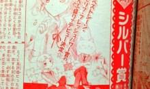 اصغر مانجاكا للشوجو في اليايان.