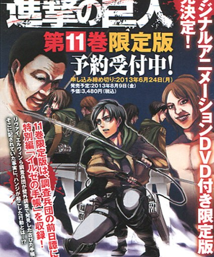 حلقة خاصة للعمل Shingeki no Kyojin