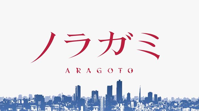 ردود افعال غاضبة بسبب الانمي Noragami Aragoto