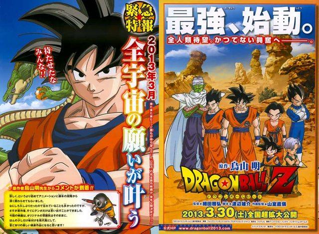 فيلم جديد للاسطورة Dragon Ball Z