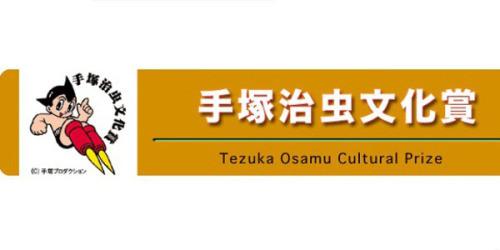 جائزة تيزوكا أوسامو