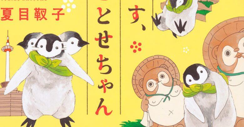 Okoshiyasu Chitose-chan Subtitle Indonesia