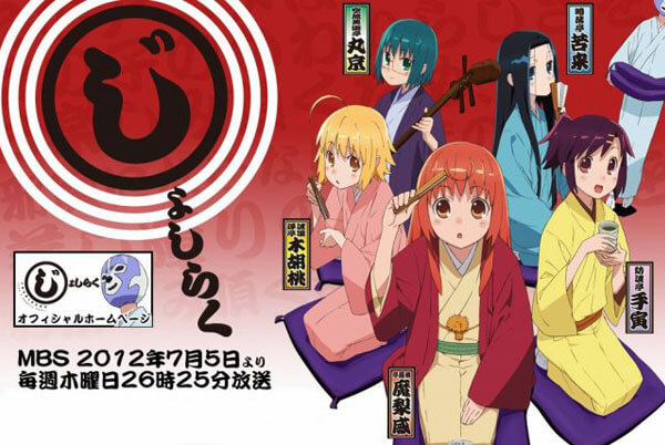 Joshiraku BD Batch Episode 1 – 13 Subtitle Indonesia