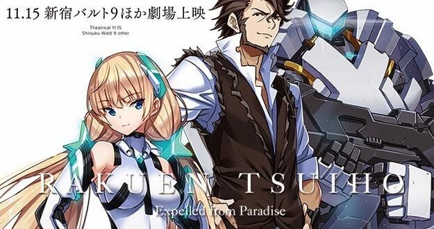 Rakuen Tsuihou: Expelled from Paradise BD Subtitle Indonesia