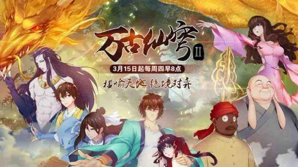 Wangu Xian Qiong Season 2 Batch Subtitle Indonesia